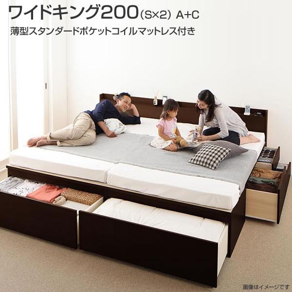 組立設置付 国産 連結ベッド2台 収納ベッド ワイドK200(シングル×2) A+C 薄型スタンダードポケットコイルマットレス付き ベット 日本製 連結 ベッド 2台 セット チェストベッド 引き出し コンセント付き 棚付き 夫婦 同棲 家族ベッド 親子ベッド ファミリーベッド