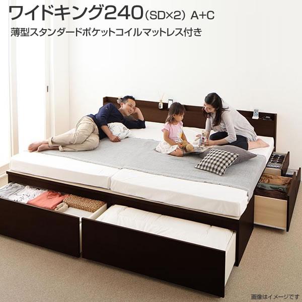 組立設置付 連結 ベッド 2台 収納付ベッドワイドK240(セミダブル×2) A+C 薄型スタンダードポケットコイルマットレス付き ベット 国産 日本製 連結ベッド2台 セット チェストベッド 引き出し コンセント付き 棚付き 夫婦 同棲 家族ベッド 親子ベッド ファミリーベッド