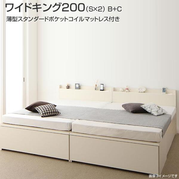 人気の春夏 組立設置付 収納付きベッド 夫婦 同棲 連結ベッド ワイドK200(シングル×2) B+C 薄型スタンダードポケットコイルマットレス付き ベット 国産 日本製 連結 ベッド 2台 セット チェストベッド 引き出し コンセント付き 棚付き 家族ベッド 親子ベッド ファミリーベッド, オノミチシ d124e147