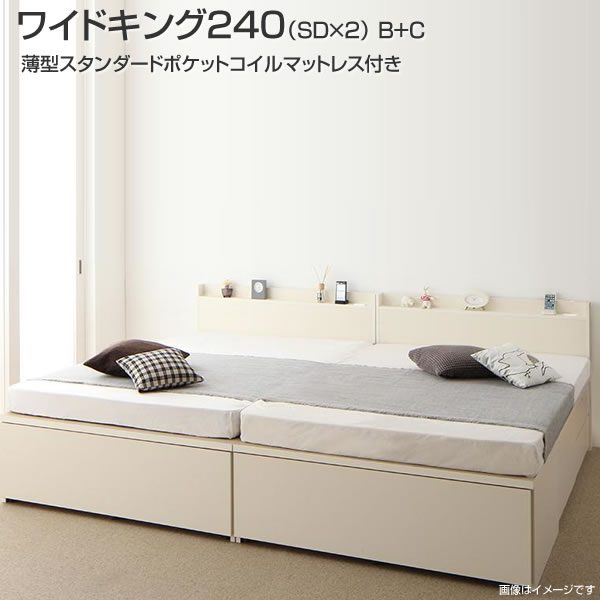 組立設置付 連結ベッド 収納ベッド ワイドK240(セミダブル×2) B+C 薄型スタンダードポケットコイルマットレス付き ベット 国産 日本製 連結 ベッド 2台 セット チェストベッド 引き出し コンセント付き 棚付き 夫婦 同棲 家族ベッド 親子ベッド ファミリーベッド