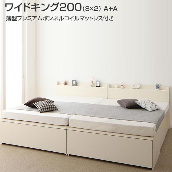 組立設置付 連結ベッド 収納ベッド 国産 ワイドK200(シングル×2) A+A 薄型プレミアムボンネルコイルマットレス付き ベット 日本製 連結 ベッド 2台 セット チェストベッド 引き出し コンセント付き 棚付き 夫婦 同棲 家族ベッド 親子ベッド ファミリーベッド