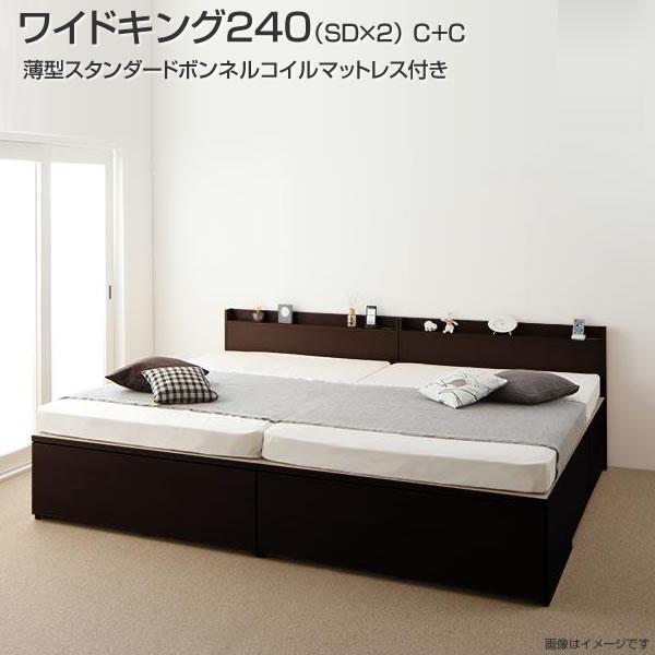 お客様組立 日本製 ベッド連結 収納付きベッド ワイドK240(セミダブル×2) C+C 薄型スタンダードボンネルコイルマットレス付き ベット 国産 連結 ベッド 2台 セット チェストベッド 引き出し コンセント付き 棚付き 夫婦 同棲 家族ベッド 親子ベッド ファミリーベッド