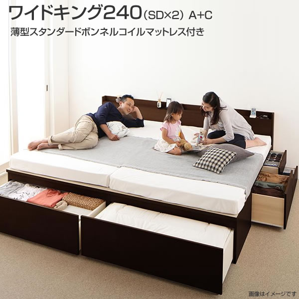 お客様組立 親子ベッド 連結 ベッド 2台 収納付ベッド ワイドK240(セミダブル×2) A+C 薄型スタンダードボンネルコイルマットレス付き ベット 国産 日本製 連結ベッド2台 セット チェストベッド 引き出し コンセント付き 棚付き 夫婦 同棲 家族ベッド ファミリーベッド