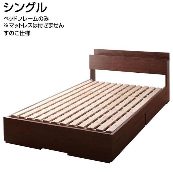 シングルベッド 大量収納 収納ベッド ベッドフレームのみ マットレスなし すのこ仕様 シングル すのこベッド 桐すのこ 敷布団対応 小さめ 小さい おしゃれ 収納付きベッド 引き出し収納 棚付き コンセント付き シンプル 一人暮らし ワンルーム 子供ベッド ベッド下収納 充電