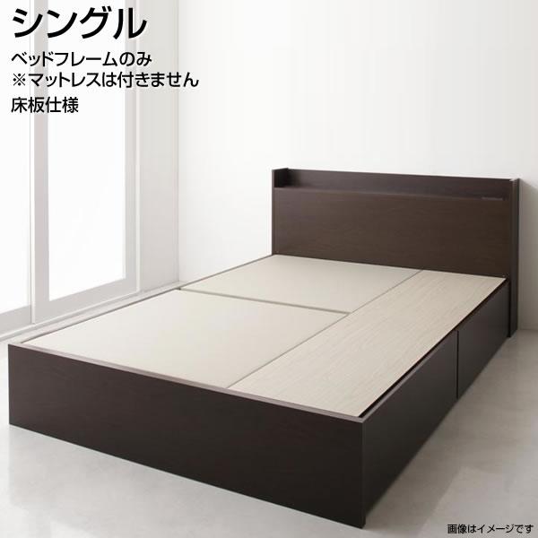 組立設置付 シングルベッド 日本製 収納ベッド ベッドフレームのみ マットレスなし 床板仕様 シングル 国産 小さめ 小さい 収納付きベット 引き出し付き 引出し収納 棚付き コンセント付き ベッド下収納 敷き布団対応 大容量収納 携帯充電 一人暮らし 子供部屋 子供ベッド