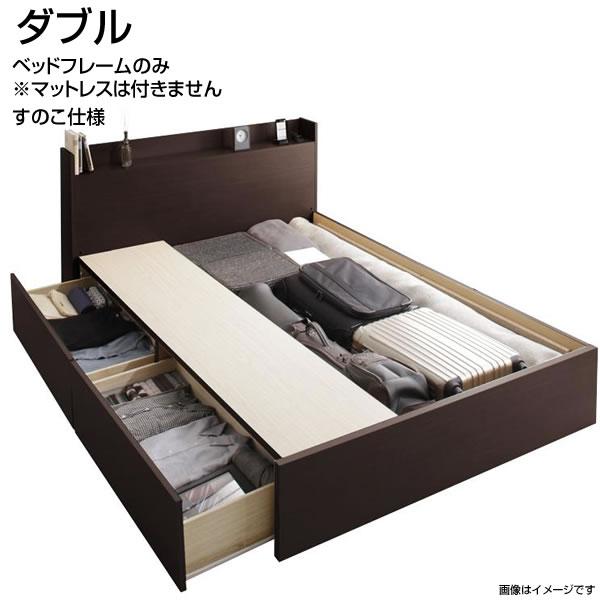 お客様組立 ダブルベッド 収納ベッド 日本製ベッド 国産ベッド ベッドフレームのみ すのこ仕様 ダブル マットレスなし 収納付きベッド 棚付き 宮付 コンセント付き 敷き布団対応 大容量収納 夫婦 新婚 カップル 同棲 家族 ファミリー 大きいベッド 広いベッド 充電 おしゃれ