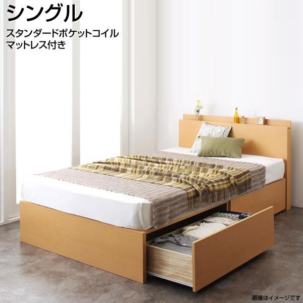 お客様組立 シングルベッド シングル 小さめ 日本製 頑丈 収納ベッド スタンダードポケットコイルマットレス付き 小さい 収納ベット 収納付きベッド 引き出し付き 棚付き コンセント付き 簡単組立 すのこ スノコ 敷き布団対応 大容量収納 一人暮らし ワンルーム 子供ベッド