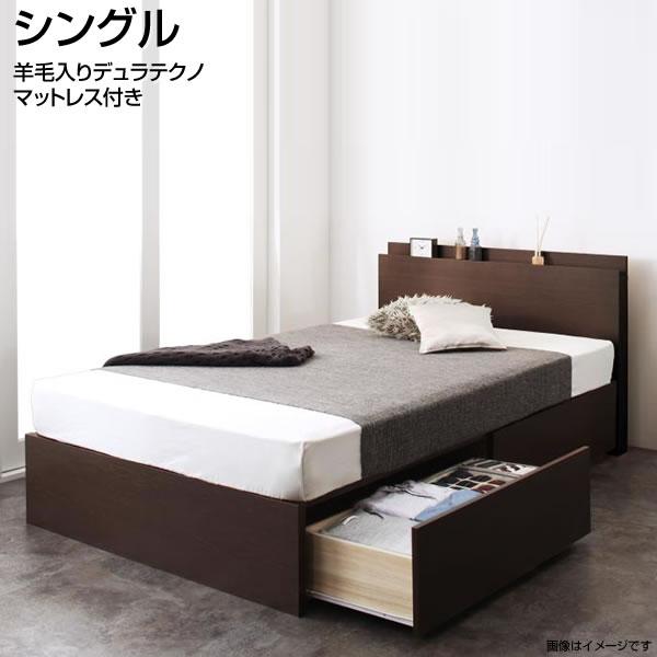 お客様組立 シングルベッド 子供ベッド 日本製 頑丈 収納ベッド 羊毛入りデュラテクノマットレス付き シングル 小さめ 小さい 収納ベット 収納付きベッド 引き出し付き 棚付き コンセント付き 簡単組立 すのこ スノコ 敷き布団対応 大容量収納 一人暮らし ワンルーム