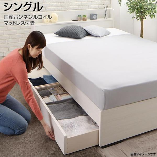 シングルベッド 小さめ 小さい 組立3分 収納ベッド 国産ボンネルコイルマットレス付き シングル マットレスセット 日本製 国産 収納付きベッド 引き出し付き キャスター付き 棚付き 2口コンセント付き 一人暮らし ワンルーム 子供ベッド 頑丈 丈夫 ブラウン ホワイト