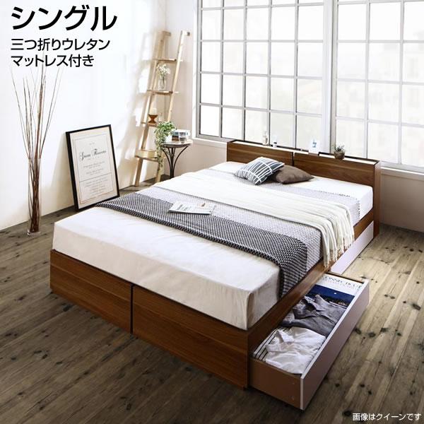 北欧 収納ベッド シングル 小さめ 小さい ベッド 三つ折りウレタンマットレス付き シングルベッド ヴィンテージ風 ベット 収納付きベッド 引き出し付き 棚付き コンセント付き おしゃれ コンパクト シンプル 一人暮らし ワンルーム 子供部屋 子供ベッド ベッド下収納