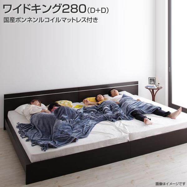 連結ベッド ベッド ワイドK280 国産ボンネルコイルマットレス付き 連結 ベッド 2台 セット 分割ベッド ベッド ベット 国産ベッド 日本製ベッド シンプル 省スペース おしゃれ 木製ベッド 夫婦 新婚 同棲 家族 親子ベッド ファミリー