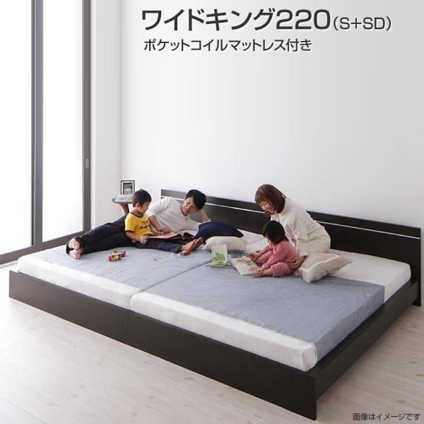 ベッド ベット 連結 2台 ワイドK220(シングル+セミダブル) ポケットコイルマットレス付き 連結ベッド 2台セット 分割ベッド ベッド ベット 国産ベッド 日本製ベッド シンプル 省スペース おしゃれ 木製ベッド 夫婦 新婚 同棲 家族 親子ベッド ファミリー
