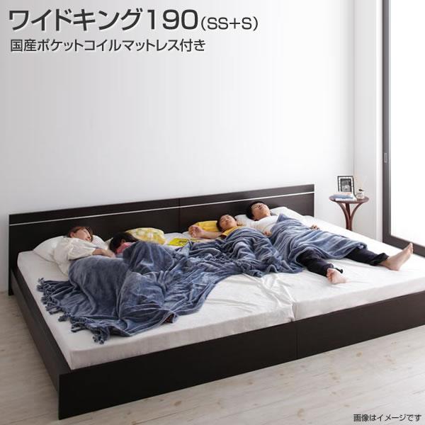 連結 ベッド 2台 ベッド ワイドK190(セミシングル+シングル) 国産ポケットコイルマットレス付き 連結ベッド 2台セット 分割ベッド ベッド ベット 国産ベッド 日本製ベッド シンプル 省スペース おしゃれ 木製ベッド 夫婦 新婚 同棲 家族 親子ベッド ファミリー