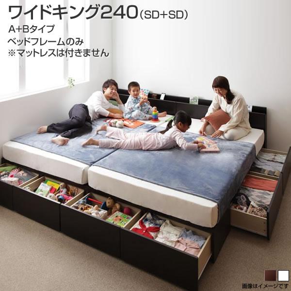 連結ベッド ファミリーベッド ベッドフレームのみ A+Bタイプ ワイドK240 (セミダブル×2) マットレス無し 約幅240 収納ベッド ベッド下収納 コンセント付き 宮付き 棚付き 広い 大きい 夫婦 家族 新婚 分割 連結 2台 ベッド 4人用 子供 親子ベッド 家族ベッド