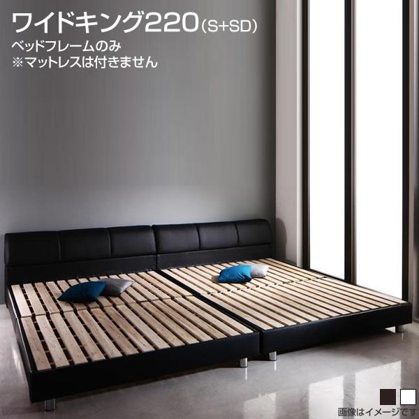 大型ベッド 連結ベッド レザーベッド ワイドK220 (シングル+セミダブル) ベッドフレームのみ すのこタイプ マットレス別 親子ベッド 家族ベッド ファミリーベッド 広い 大きい 大型 夫婦 家族 新婚 ホワイト ブラック 白 黒 背もたれ付き クッション 同棲 モノトーン