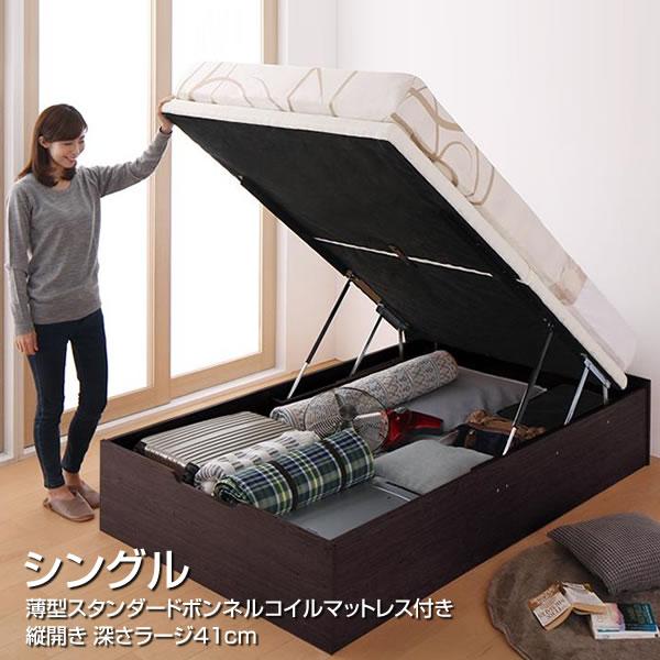 【セール】 組立設置付き 省スペース ヘッドレスベッド シングルベッド 狭い部屋 跳ね上げ式ベッド 簡単組立 シングル 深さラージ 縦開き 小さい 小さめ 狭い部屋 べっど べっと 木製 大容量 収納付きベッド 簡単組立 すのこ床板 ふとん対応 一人暮らし 省スペース 薄型スタンダードボンネルコイルマットレス付き, LOWTEX PLUS:64bb6a84 --- killstress.org