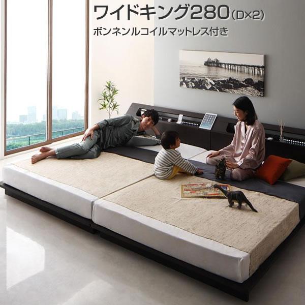 ローベッド 連結ベッド ワイドK280(ダブル×2) ボンネルコイルマットレス付き 連結 ベッド 2台 セット 分割ベッド すのこベッド フロアベッド 低いベッド コンセント付き 棚付き 宮付き 照明付き ライト付き LEDライト 新婚 カップル 同棲 3人家族