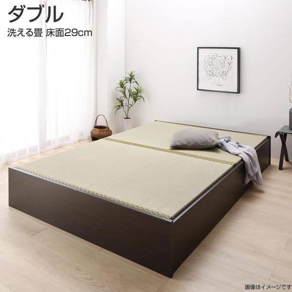 日本製 畳ベッド お客様組立 洗える畳 ダブル 29cm たたみベッド 収納ベッド ヘッドレスベッド ロータイプ ローベッド 布団収納 来客用ベッド 簡易ベッド ベッド下収納 すのこ仕様 頑丈 丈夫 木製 畳 たたみ 和室