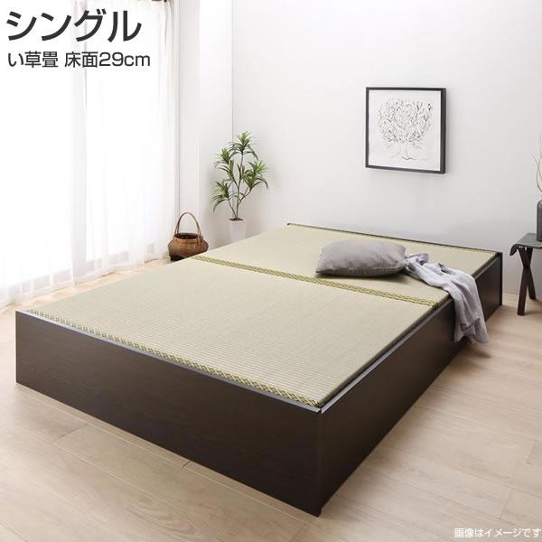組立設置付 小上がり 日本製 畳ベッド たたみベッド 収納 ヘッドレスベッド い草畳 シングル 29cm 大容量収納 ロータイプ ローベッド 布団収納 来客用ベッド 簡易ベッド ベッド下収納 すのこ仕様 頑丈 丈夫 木製 畳 たたみ 和室