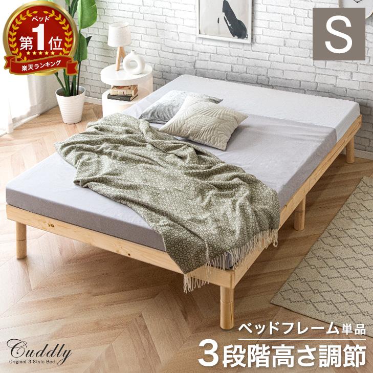 ◆今夜20時〜4H全品P5倍◆ 3段階 高さ調節 すのこベッド シングル 耐荷重200kg フレームのみ ベッド すのこ ローベッド 木製 ベット ベッドフレーム シングルベッド 北欧 シンプル フロアベッド すのこベット フレーム