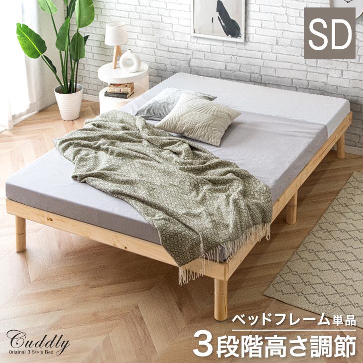 好みに合わせて三段階高さ調節 すのこベッド セミダブル 高さ調節 ベッド フレームのみ 天然木 無垢材 フレーム 卸直営 ハイ ベッドフレーム シングルサイズ ロー 天然木ベッド シンプル 送料無料カード決済可能 天然木すのこベッド すのこ 木製