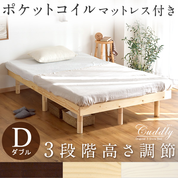 storage-g: ♢ 20:00-P 10 x • height adjustment Slatted bed base bed ...
