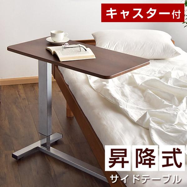 昇降式テーブル サイドテーブル 昇降式 ガス圧 キャスター式 レバー式 無段階 高さ調節 ベッドサイドテーブル 昇降 特売 昇降テーブル 木製 パソコンデスク 天然木すのこベッド テーブル 70%OFFアウトレット シングルサイズ