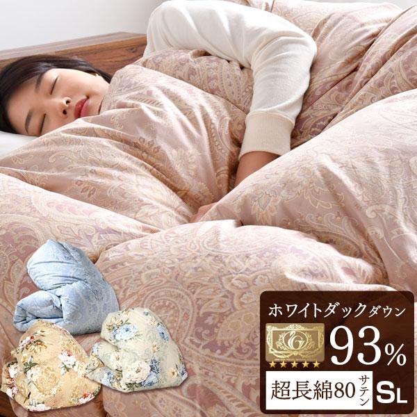 増量1.1kg 超長綿80サテン生地 日本製 最安値に挑戦 ロイヤルゴールドラベル 羽毛布団 シングルロング ホワイトダックダウン93% 天然木すのこベッド かさ高165mm以上 400dp以上 国内パワーアップ加工 交換無料 ブルー ベージュ シングルサイズ