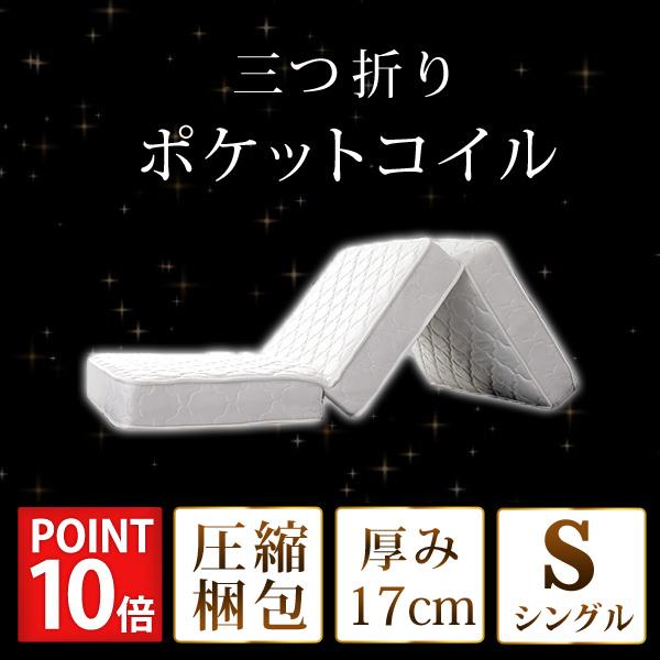 storage「三つ折りのポケットコイルマットレス」