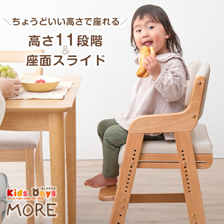 価格 交渉 送料無料 ハイチェア Kids Days キッズデイズ キッズチェアー ベビーチェア ミニ いす イス 子供 キッズ ハイ チェア ベビー 子供用いす 子供用椅子 子供用イス 子ども椅子 リビング学習 木製 椅子 木製イス キッズチェア ベビーハイチェア 木製椅子 子供用 子供家具 キッズハイチェア ダイニング 贈呈 チャイルドチェア 高さ調整 こどもいす PVCチェアー 11段階 座面スライド