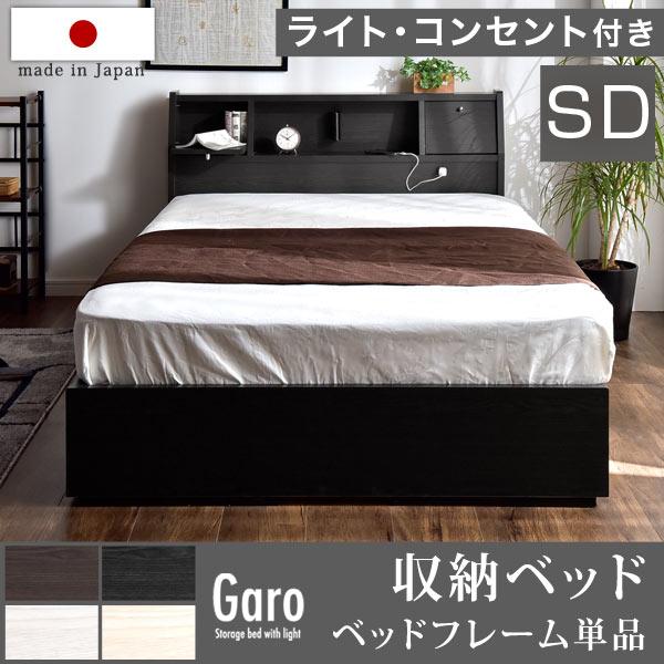 【送料無料】 収納ベッド 日本製 セミダブル 引き出し コンセント付 フレームのみ 宮付き ベッド 収納 引き出し付き すのこベット 木製 宮棚 シンプル ベッドフレーム セミダブルベッド 北欧 ベット 国産