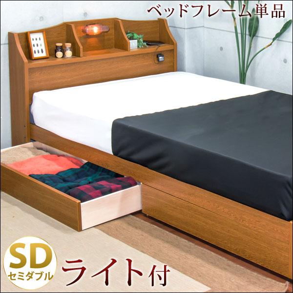 【送料無料】 収納ベッド 日本製 ライト付 引き出し コンセント付 フレームのみ 宮付き ベッド 収納 引き出し付き 木製 宮棚 シンプル ベッドフレーム セミダブルベッド チェストベッド 北欧 ベットフレーム 国産
