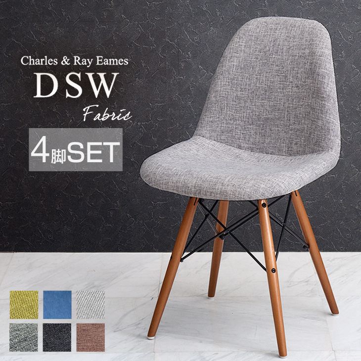 Four Set Denim Fabric Eames Chair Dsw Reprography And Consultant Duct  Cushion Dining Chair Dining Chair Eames Chair Chair Charles U0026 Lei Eames  Chair Tree Leg ...
