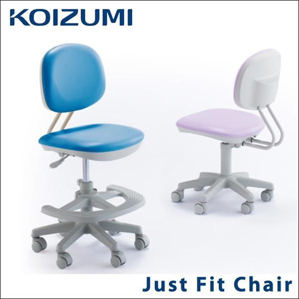 【送料無料】 KOIZUMI コイズミ ジャストフィットチェア コイズミファニテック 学習椅子 学習チェア チェアー 高さ調節 子供椅子 学習イス 学習いす 学習チェアー 学童 子供用 椅子 いす チェア キッズチェア デスクチェア CDY
