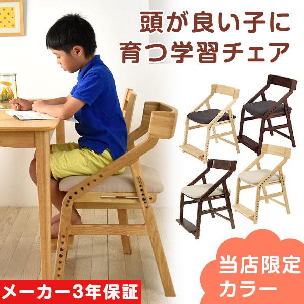 【完成品】【安心の3年保証】 イス 子供用 学習チェア チェアー 北欧 シンプル モダン こども椅子 学習イス チェア 椅子 いす 木製 子供椅子 学習椅子 ダイニングチェアー キッズチェア 子供チェア ダイニング