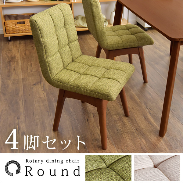 Four Set Turn Chair Dining Chairs Wooden Cushion Fabric North European  Rotary Turn Type Revolving ...