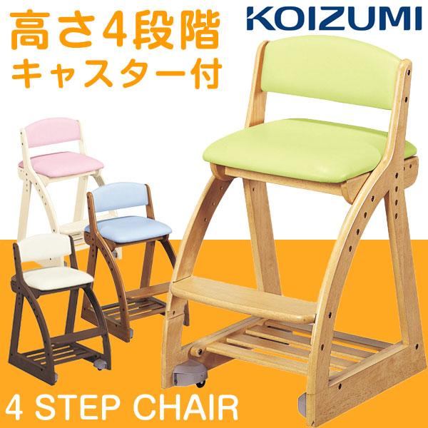 【送料無料】 KOIZUMI コイズミ 4ステップチェア 4STEPCHAIR フォーステップチェア 学習椅子 学習チェア チェアー 高さ調節 足置き付 子供椅子 学習イス 学習いす 学童チェア 子供用 子供 椅子 いす チェア キッズチェア デスクチェア