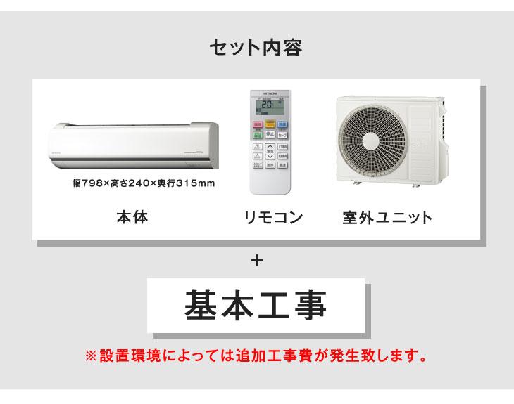 HITACHI エアコン Vシリーズ 10畳 白くまくん 室外機 リモコン セット 工事費込み (追加工事費がかかる場合がございます) 凍結洗浄 搭載 人気 モデル 日立 ヒタチ hitachi ルームエアコン 【正規品】