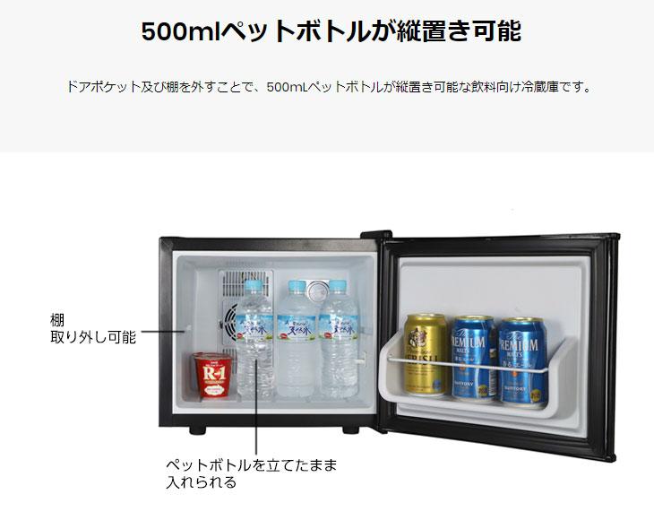 冷蔵庫 17L ぺルチェ式 小型 1ドア 一人暮らし 両扉対応 右開き 左開き ワンドア 省エネ 小型冷蔵庫 ミニ冷蔵庫 小さい コンパクト 新生活 左右フリー 左右ドア開き対応 ブラック ホワイト