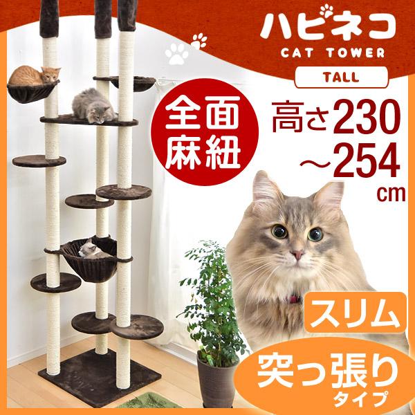 【送料無料】 キャットタワー 高さ230~254cm 突っ張り スリム 猫タワー 爪研ぎ 麻紐 ねこ 猫 ネコ キャットタワー つめとぎ ハンモック キャットハウス おしゃれ 猫タワー つっぱり