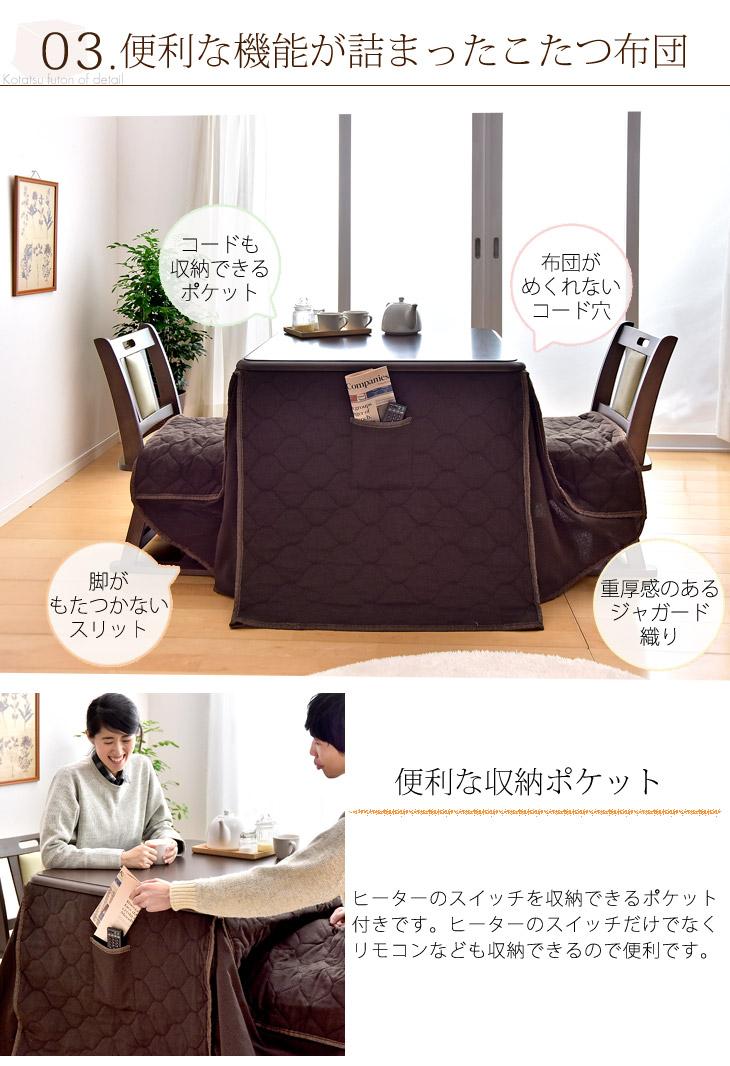 storage-g | Rakuten Global Market: Dining kotatsu 4-piece set hand ...
