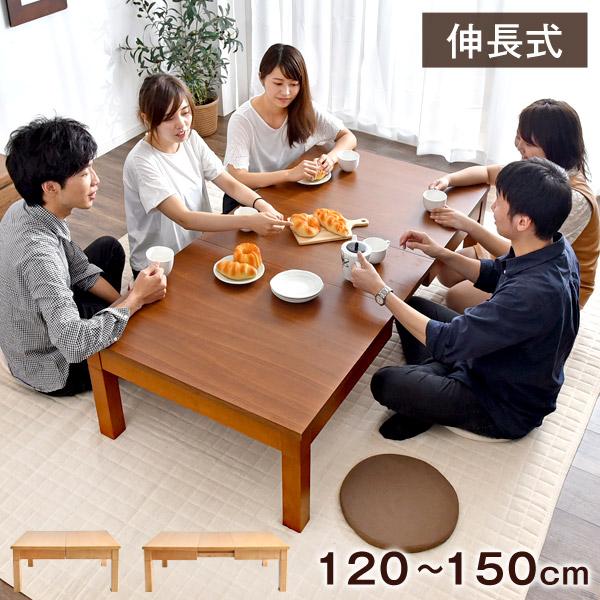 【送料無料】 こたつテーブル 伸長式 幅120~150 天然木 長方形 こたつ こたつテーブル テーブル コタツ 炬燵 シンプル ヴィンテージ 座卓 暖卓 おしゃれ ウォールナット オーク