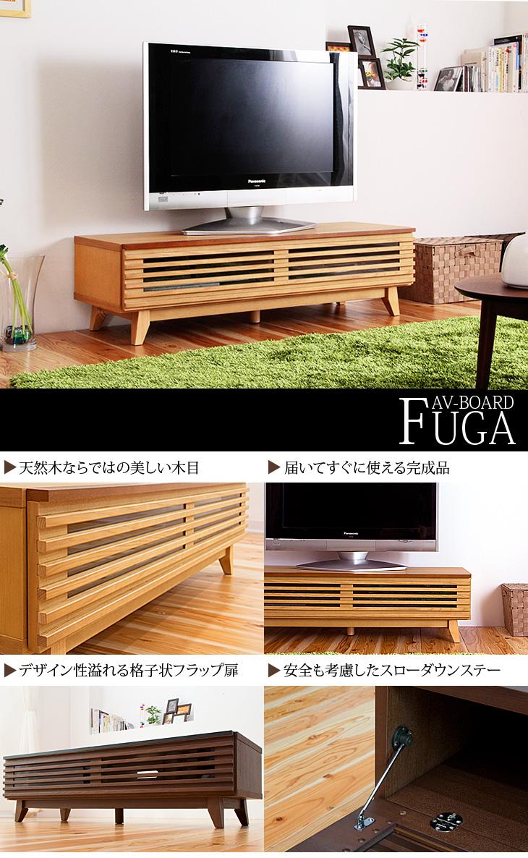 storage-g: ◇31日0點~60分限定全物品p10倍◇簡單日式摩登天然木120電視