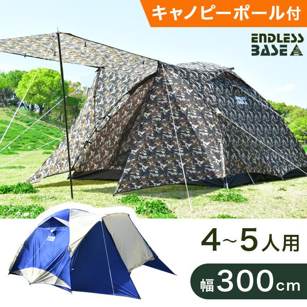【送料無料】 ドームテント 幅305cm 4~5人用 前室 付 日よけ キャンプテント キャンプ アウトドア レジャー 海 山 サンシェード 軽量 キャンプ 大型 ドーム型 ドームテント 4人用 5人用 ファミリー 2way
