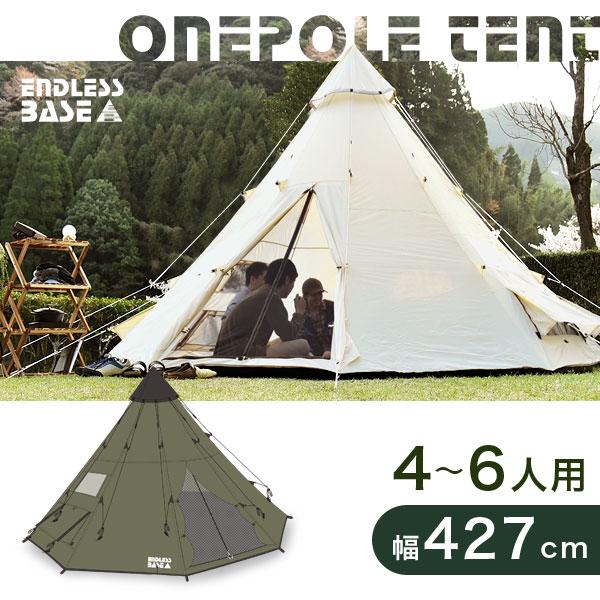 組み立て簡単!【送料無料】 ワンポールテント 幅427cm 4人~6人用 簡単 ティピーテント キャンプ テント ティピ アウトドア フルクローズ レジャー 海 山 日よけ 雨よけ おしゃれ 4人用 5人用 6人用