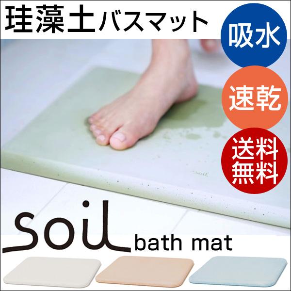 足 拭き マット 珪藻土