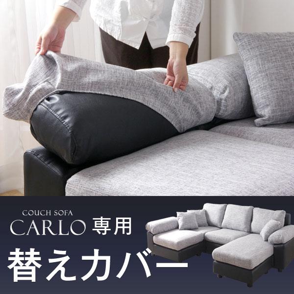 【送料無料】 ソファカバー CARLO専用 カバー 3人掛け 肘あり ファブリック ソフトレザー 替えカバー