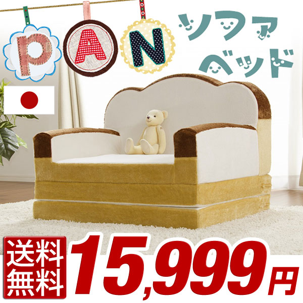【送料無料】 日本製 食パンソファベッド 1人掛け 2WAY 低反発 子ども 肘掛け 可愛い ソファベッド ソファーベッド ベッドにもなる ソファ ソファー ベッド 食パン ロータイプ リビング かわいい 1P 子供 キッズ 子供部屋 パンモチーフ パンシリーズ 国産