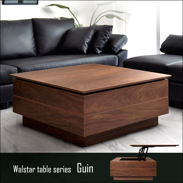 Storage g center table walnut elevating completed lifting - Wooden center table for living room ...