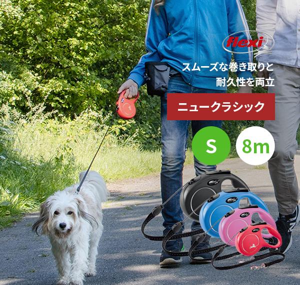 8mのロングリード フレキシ(flexi)の伸びるリードは、巻き取りもスムーズな伸縮リードです 8m ロングリード フレキシリード ニュークラシック Sサイズ (12kg未満) 小型犬 コードタイプ 8m 2020年モデル 小型犬用 巻き取り 頑丈 伸縮リード フレキシ flexi Flexi ペット用品 犬用 犬リード 犬のリード 伸びるリード フレキシブルリード Sサイズ 8メートル